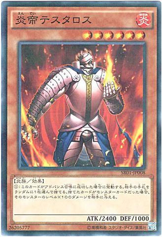 炎帝テスタロス (N-Parallel/SR01-JP008)