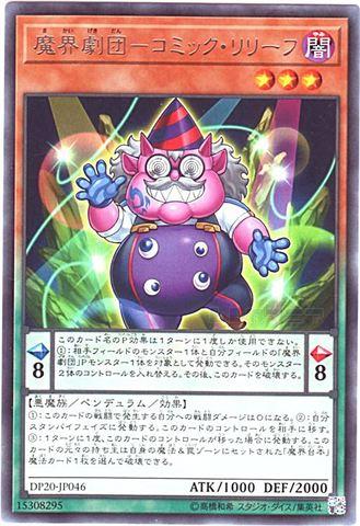 魔界劇団-コミック・リリーフ (Rare/DP20-JP046)