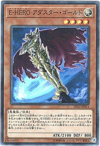 E-HERO アダスター・ゴールド (Super/DP22-JP013)③光4