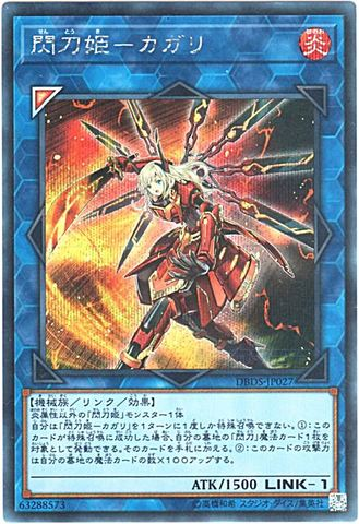 閃刀姫-カガリ (Secret/DBDS-JP027)⑧L/炎1