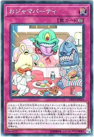 おジャマパーティ (Normal/DP19-JP024)