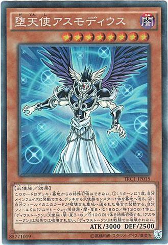 堕天使アスモディウス (Collectors/TRC1-JP015)③闇8
