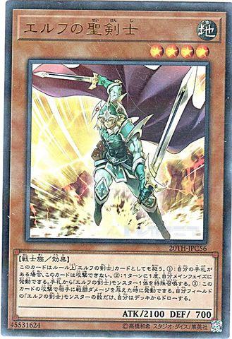 エルフの聖剣士 (Ultra-P/20TH-JPC56)③地4