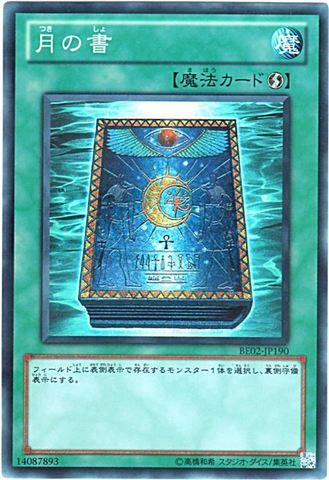 月の書 (Super/BE02-JP190)