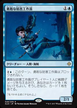 勇敢な妨害工作員/Daring Saboteur/XLN-049/R/青