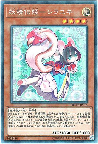 妖精伝姫-シラユキ (Collectors/RC02-JP016)