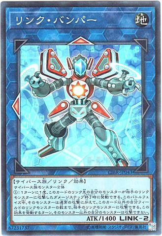 リンク・バンパー (Super/CIBR-JP043)