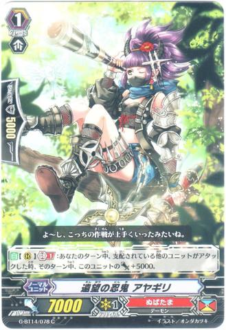 遠望の忍鬼 アヤギリ C GBT14/078(ぬばたま)