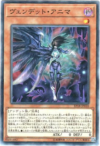 ヴェンデット・アニマ (Normal/EP18-JP010)③闇1