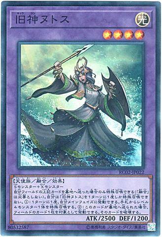 旧神ヌトス (Super/RC02-JP022)