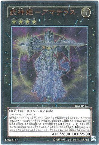武神姫-アマテラス (Ultimate)