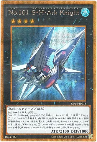 No.101 S・H・Ark Knight (GoldSecret/GP16-JP015)⑥X/水4