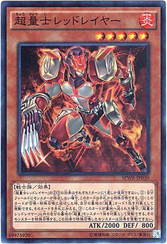 超量士レッドレイヤー (Super/SPWR-JP030?)超量③炎5