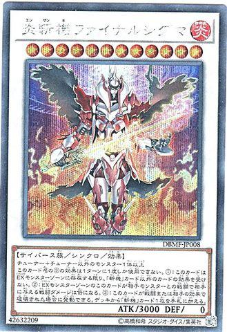 炎斬機ファイナルシグマ (Secret/DBMF-JP008)⑦S/炎12