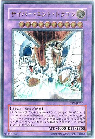 サイバー・エンド・ドラゴン (Ultimate)
