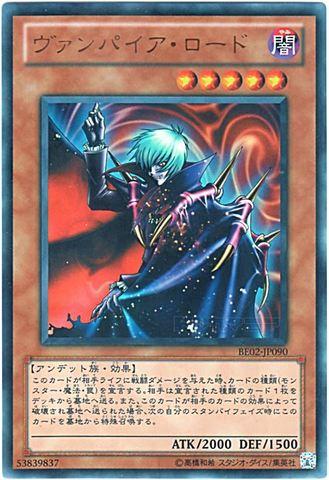 ヴァンパイア・ロード (Ultra)③闇5