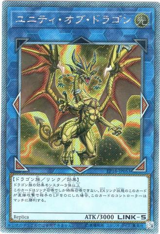 ユニティ・オブ・ドラゴン (Ex-Secret/EP18-JP053)
