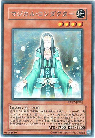マジカル・コンダクター (N/R)③地4
