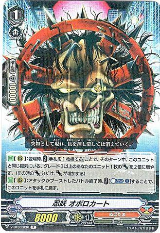 忍妖 オボロカート R VBT03/036(ぬばたま)