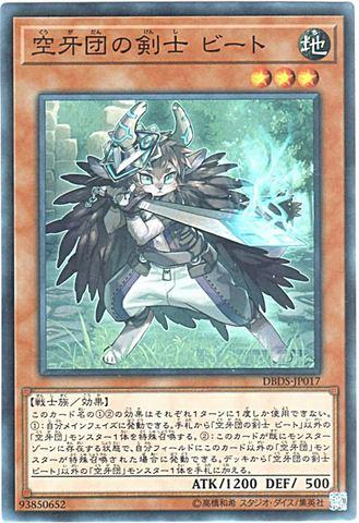 空牙団の剣士 ビート (Super/DBDS-JP017)③地3