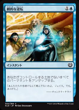 劇的な逆転/Dramatic Reversal/KLD-044/C/青