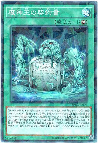 魔神王の契約書 (N-Parallel/SPRG)