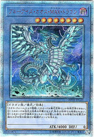 ブルーアイズ・カオス・MAX・ドラゴン (20th Secret/20TH-JPC23)・20thLC④儀式闇8