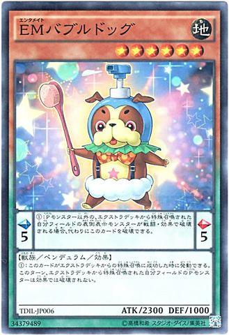 EMバブルドッグ (Nomal/TDIL-JP006)