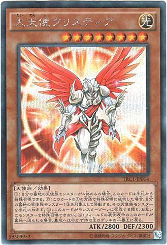 大天使クリスティア (Secret/TRC1-JP014)
