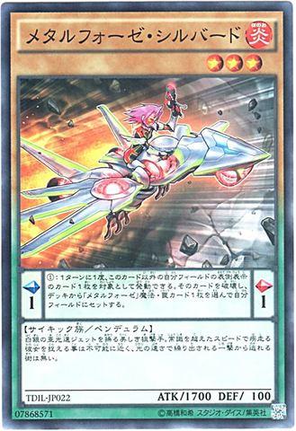 メタルフォーゼ・シルバード (Nomal/TDIL-JP022)
