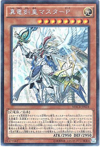 真竜剣皇マスターP (Secret/MACR-JP024)