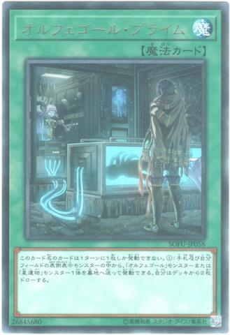 オルフェゴール・プライム (Rare/SOFU-JP058)オルフェゴール①通常魔法