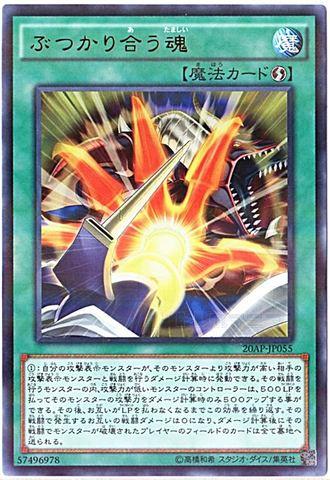 ぶつかり合う魂 (Ultra-P/20AP-JP055)①速攻魔法