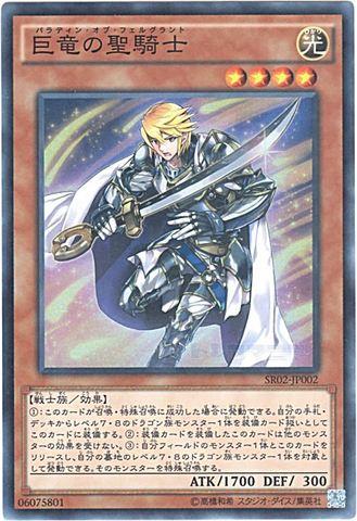 巨竜の聖騎士 (Super?/SR02-JP002)③光4