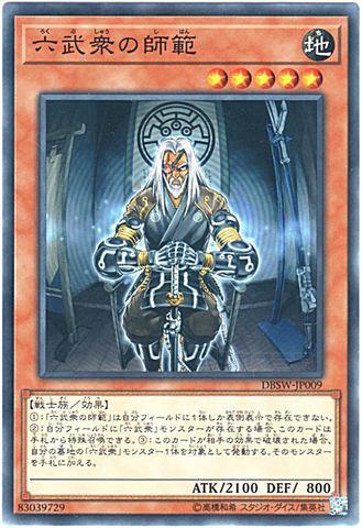 六武衆の師範 (N/N-P)