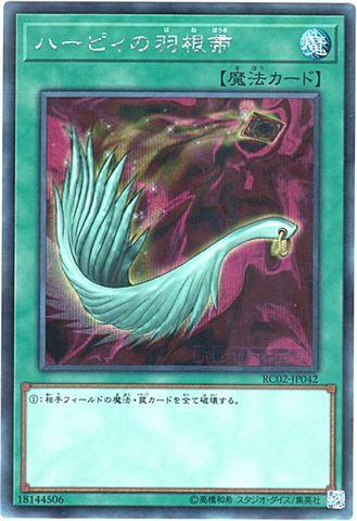 ハーピィの羽根帚 (Secret/RC02-JP042)