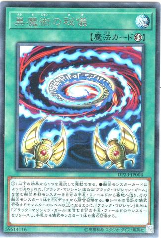 黒魔術の秘儀(Rare/DP23-JP004)・DP23①速攻魔法