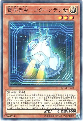 電子光虫-コクーンデンサ (Normal/SHVI-JP033)