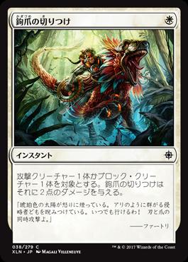 鉤爪の切りつけ/Slash of Talons/XLN-038/C/白