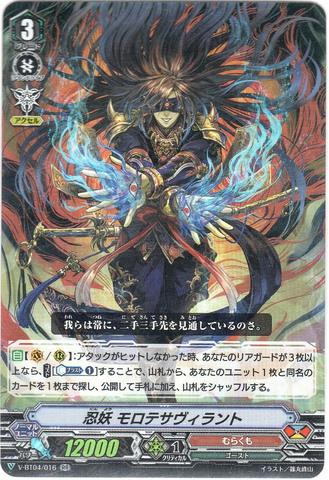 忍妖 モロテサヴィラント RR VBT04/016(むらくも)