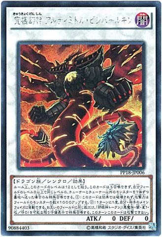 究極幻神 アルティミトル・ビシバールキン (Secret/PP18-JP006)