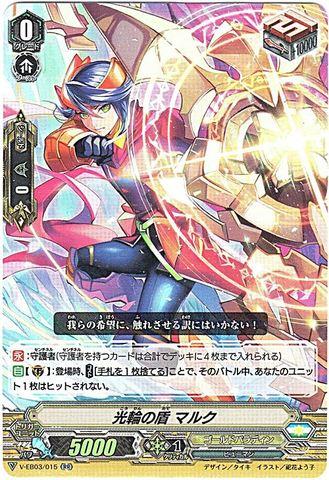 光輪の盾 マルク RR VEB03/015(ゴールドパラディン)