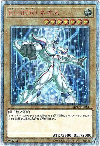 E・HERO ネオス (20th Secret20TH-JPBS2)③光7