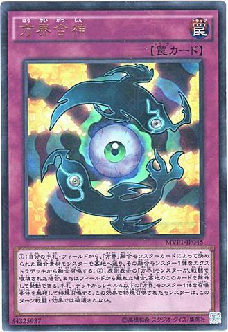 方界合神 (KC-Ultra/MVP1-JP045)②通常罠