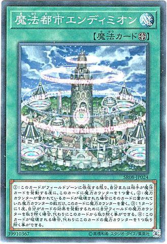 魔法都市エンディミオン (N-P/SR08-JP024)・SR08①フィールド魔法