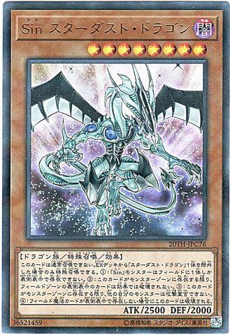 Sin スターダスト・ドラゴン (Ultra-P/20TH-JPC76)・20thLC③闇8