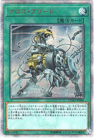 クロス・ブリード (20th Secret/CYHO-JP066)①通常魔法
