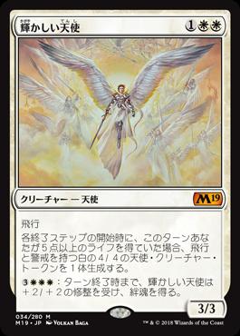 輝かしい天使//M19-034/M/白