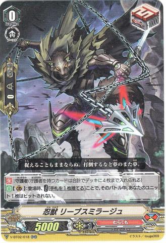 忍獣 リーブスミラージュ RR(VBT02/018)