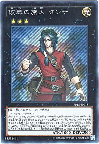 彼岸の旅人 ダンテ (Secret/EP15-JP015)